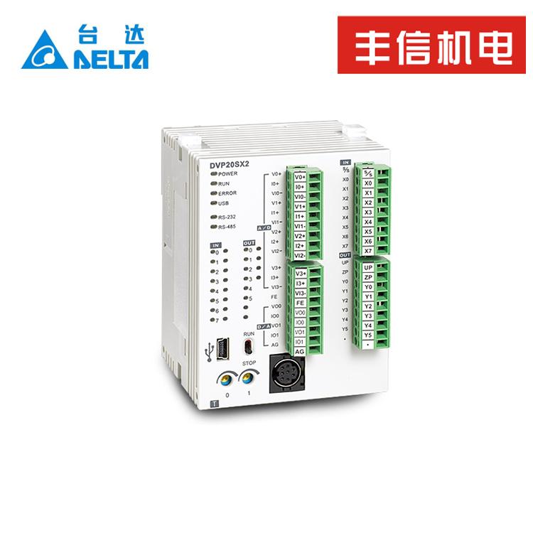 DVP-SX2系列台达plc控制器